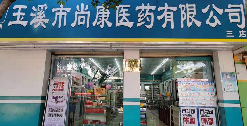 玉溪市尚康医药有限公司三店