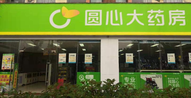 深圳市圆心大药房有限责任公司龙岗大道分店