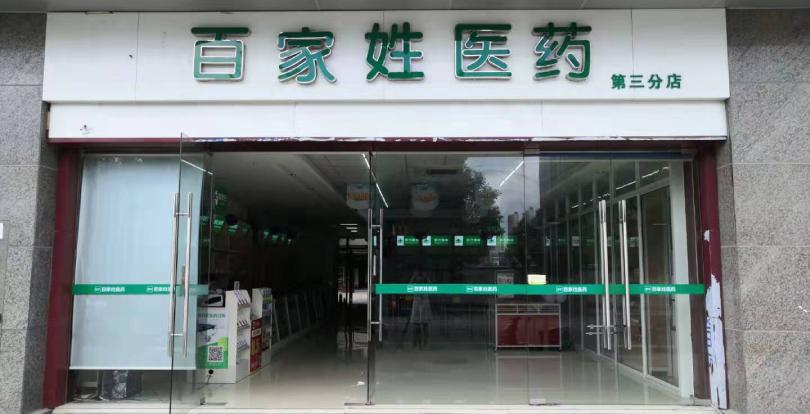 苏州市百家姓医药有限公司第三分店