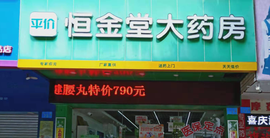 广东恒金堂医药连锁有限公司新华第一分店