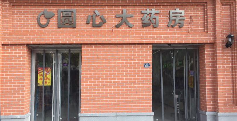 武汉圆心华汉大药房有限公司