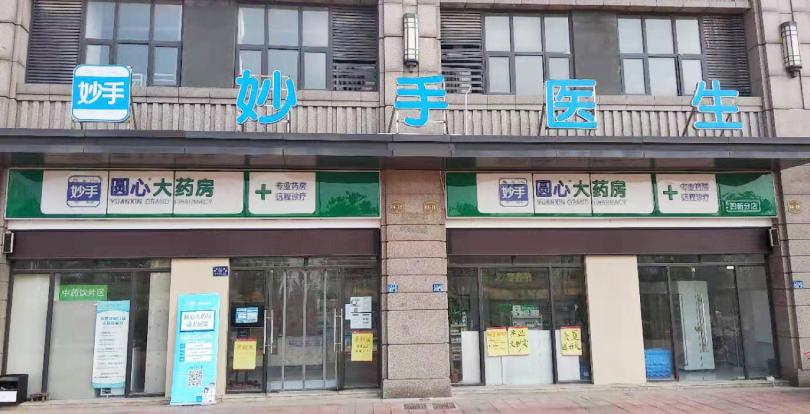 武汉圆心华仁大药房有限公司