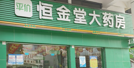 广东恒金堂医药连锁有限公司东莞樟木头分店