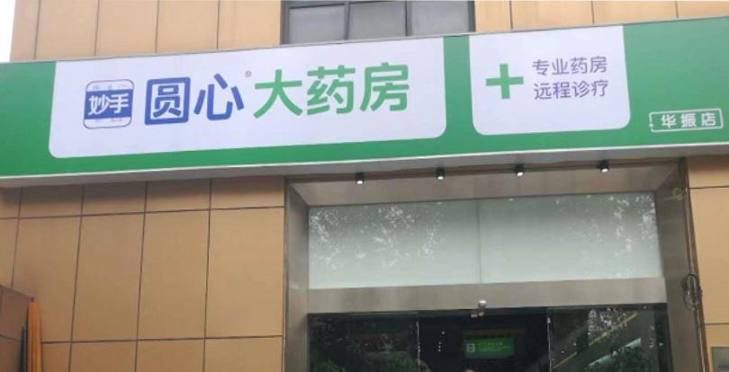 武汉圆心华振大药房有限公司