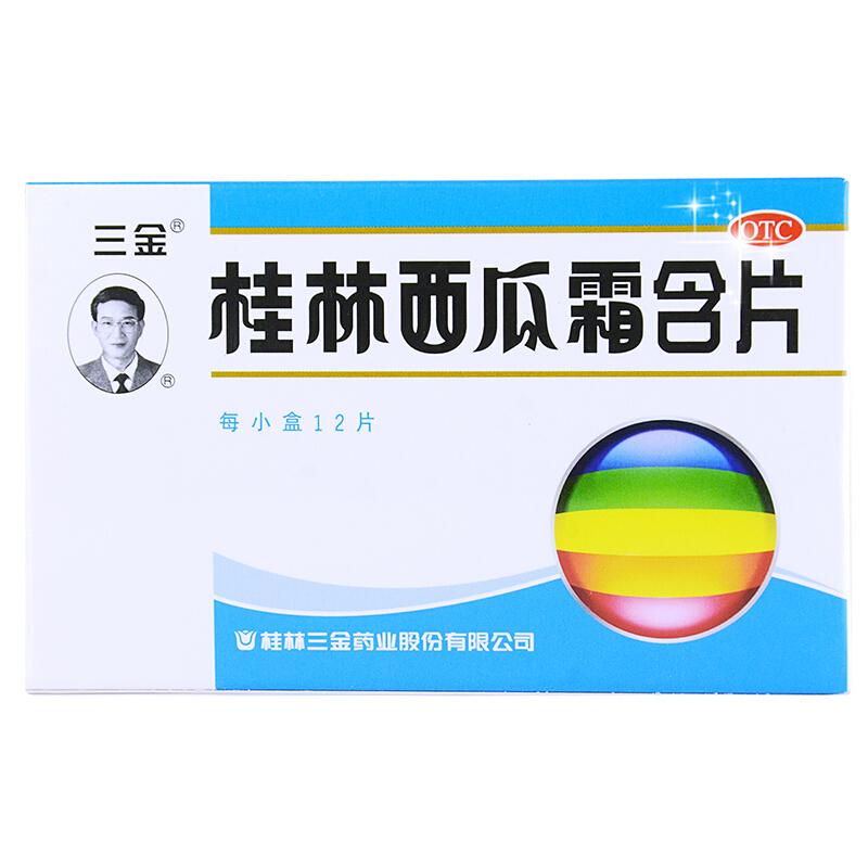 【桂林三金 桂林西瓜霜含片】怎么样_价格_说明书_功效与作用