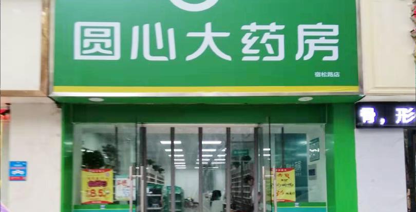 安徽圆心大药房有限责任公司宿松路店