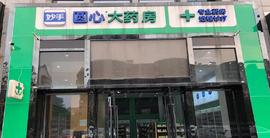 宁波圆心大药房有限公司