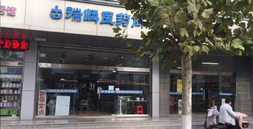 苏州瑞麟医药商店有限公司