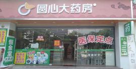 广东圆心恒金堂医药连锁有限公司南沙海滨分店