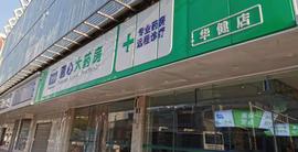 武汉圆心华健大药房有限公司