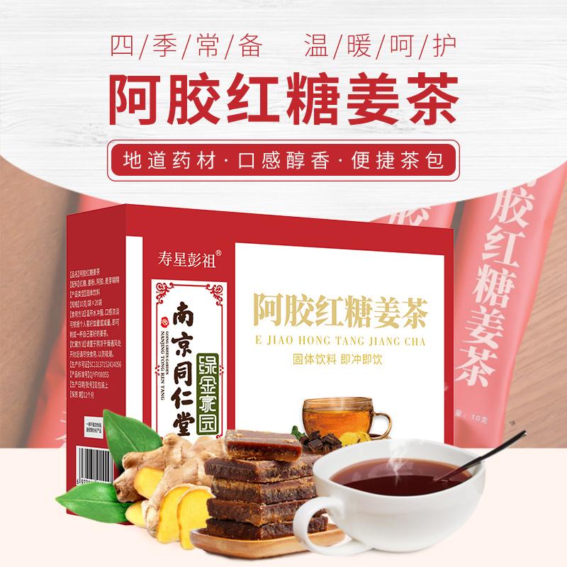 【南京同仁堂 阿胶红糖姜茶】怎么样_价格_说明书_功效与作用