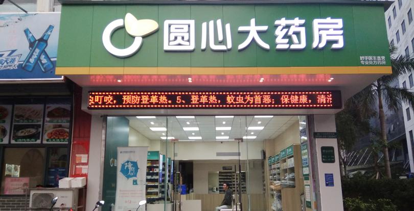 海口胜民耀立德大药房(孟山店)