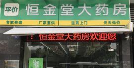 广东瑞美润天医药连锁有限公司中山西区中医院分店