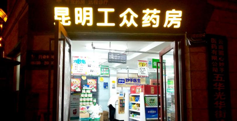 昆明工众药房(普通合伙)春苑店