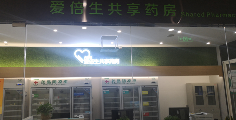 爱倍生共享药房(杭州)有限公司