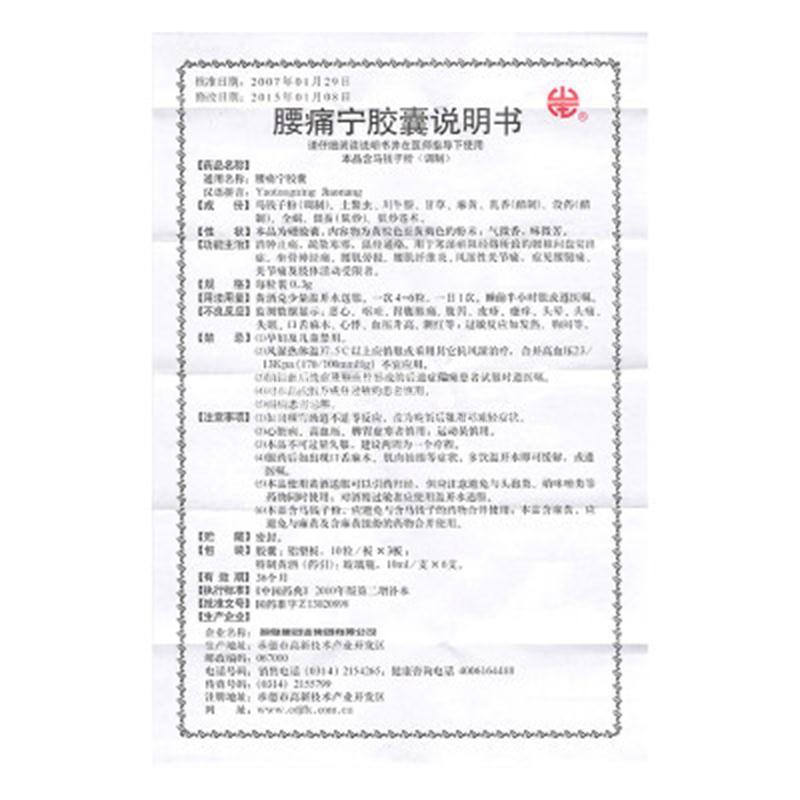 【颈复康】腰痛宁胶囊 0.3g*30s