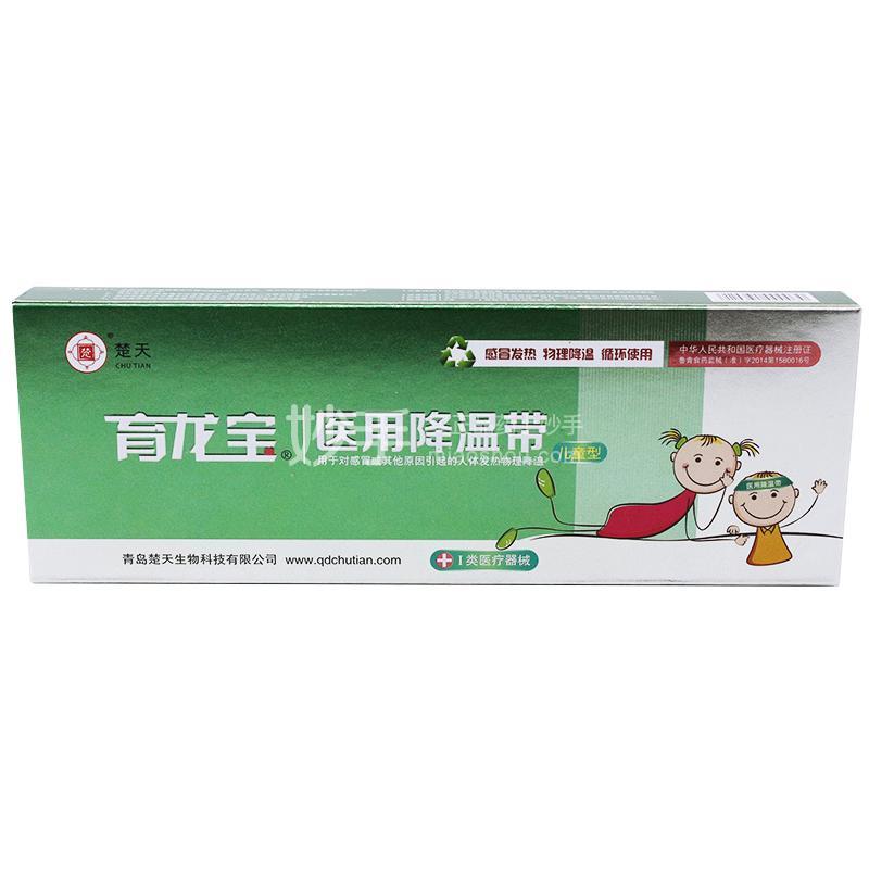 育龙宝 医用降温带 JWD-E(儿童型)