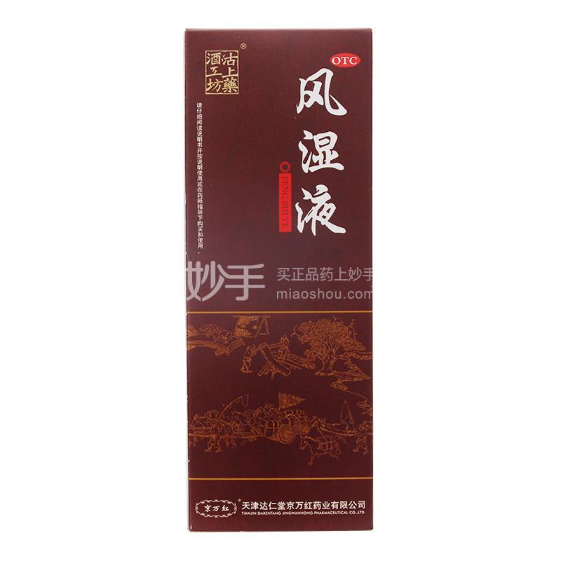 京万红 风湿液 250ml