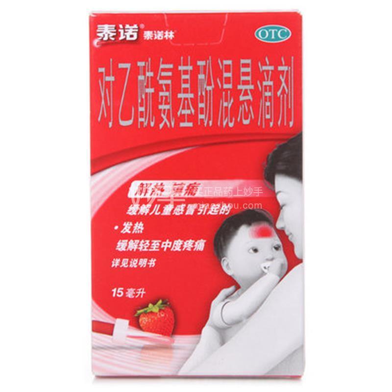 【泰诺林】对乙酰氨基酚混悬滴剂 15ml:1.5g
