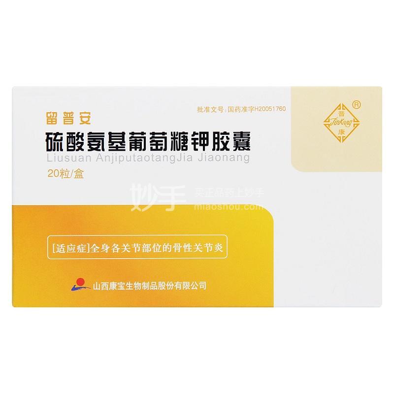 【留普安】硫酸氨基葡萄糖钾胶囊  0.25g*20s