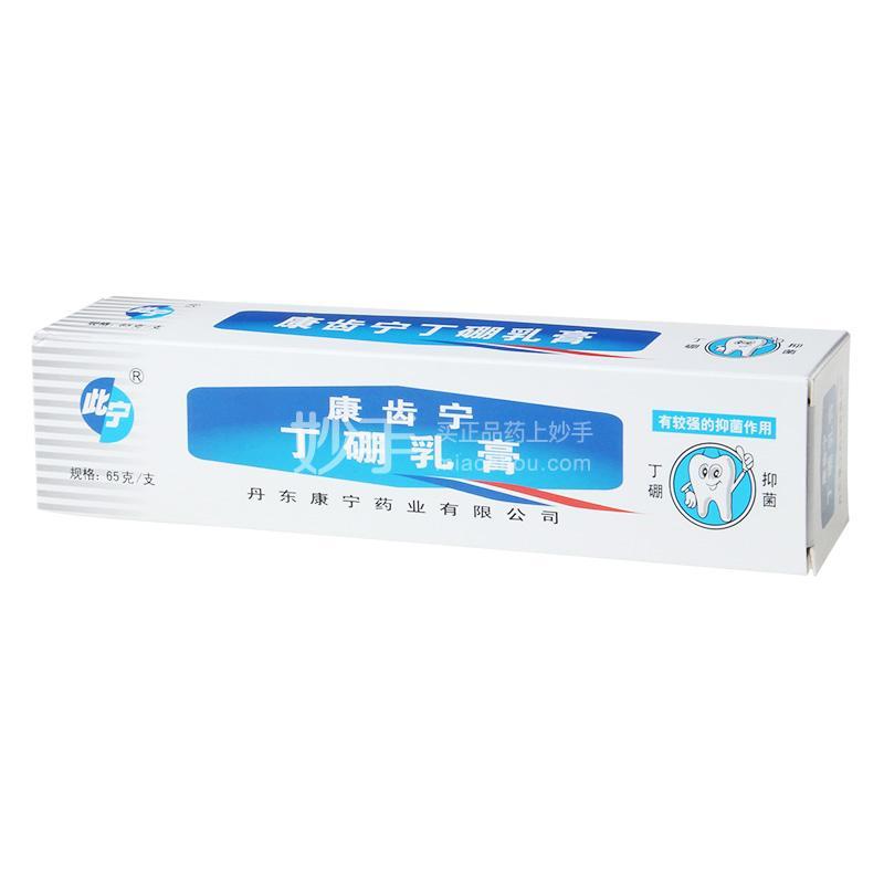 康齿宁 丁硼乳膏 65g