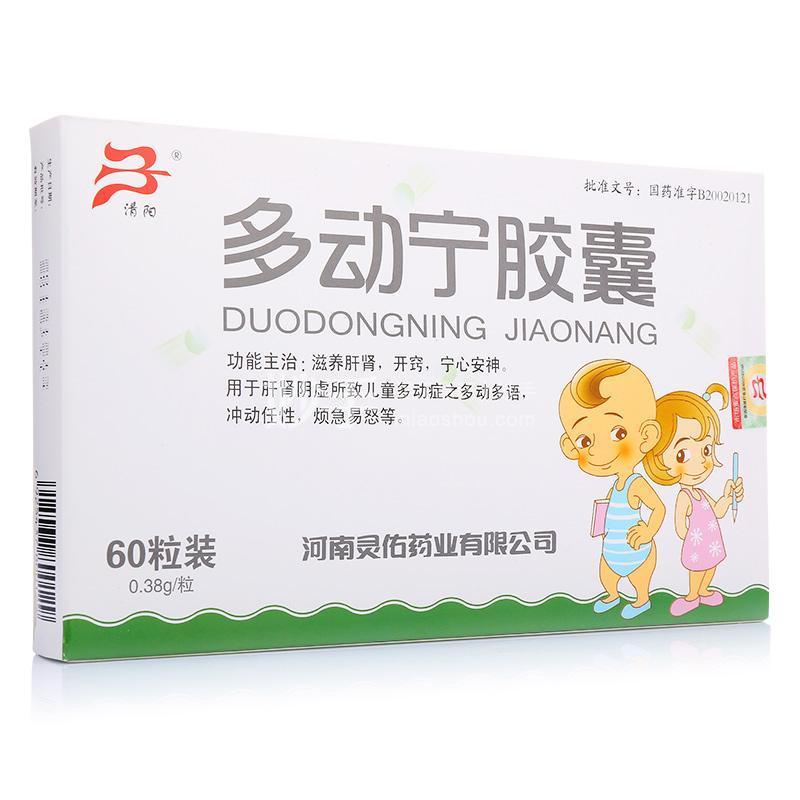 【清阳】多动宁胶囊 0.38g*10粒*6板
