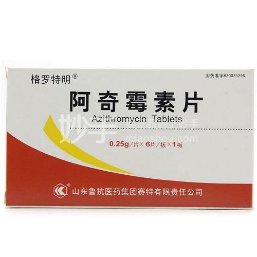 【格罗特明】阿奇霉素片 0.25g*6片