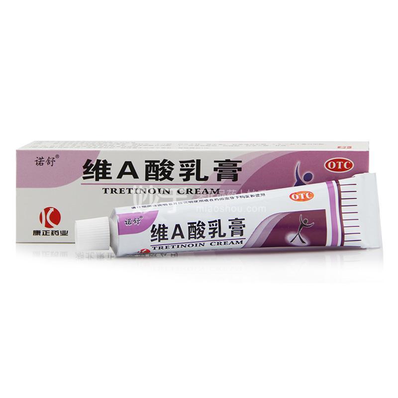 【诺舒】维A酸乳膏15g