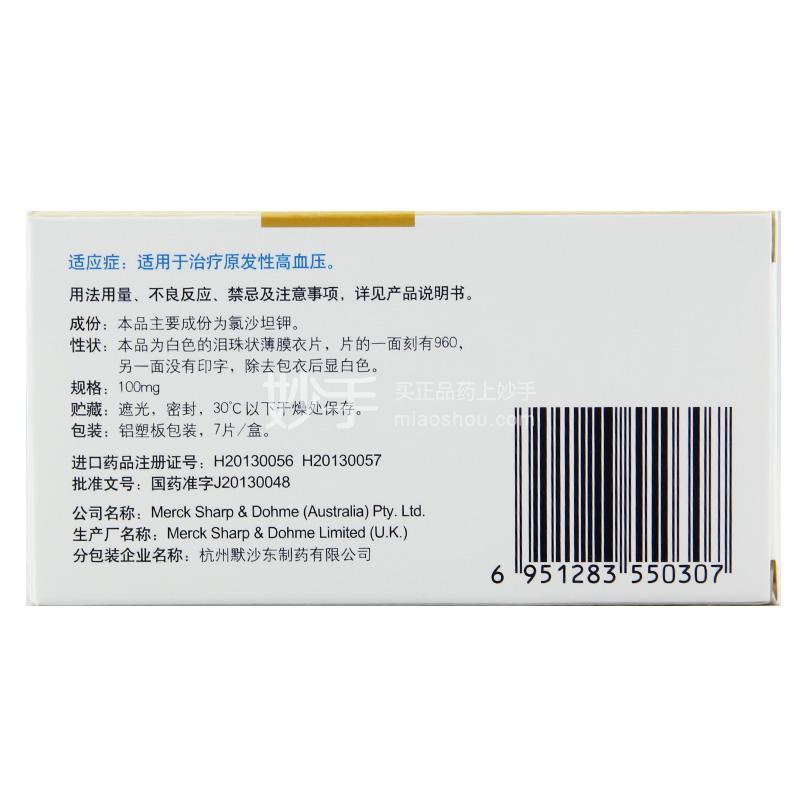 氯沙坦钾片