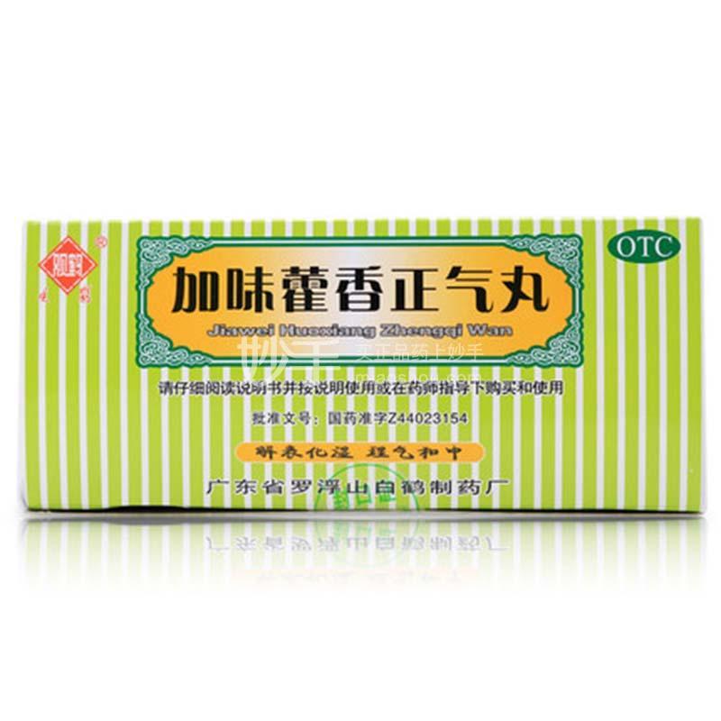 【观鹤】加味藿香正气丸 3g*10袋/盒