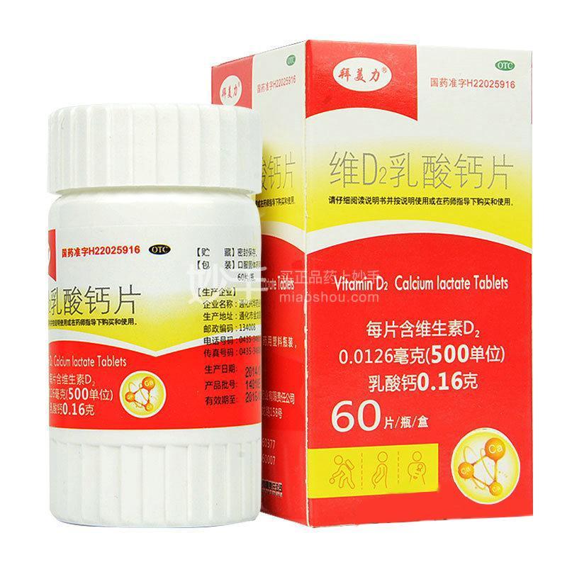 拜美力 维D2乳酸钙片 60片