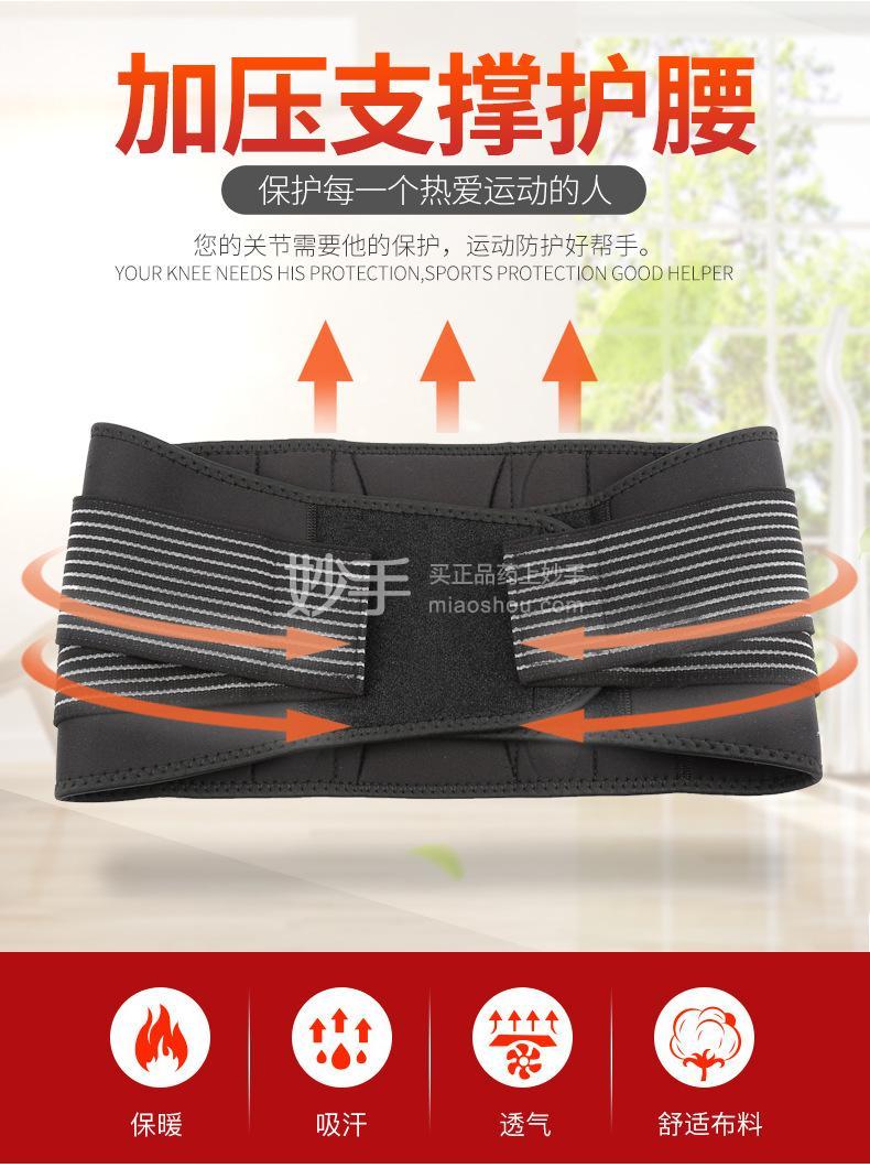 喜尚 弹性绷带(护腰型) XL