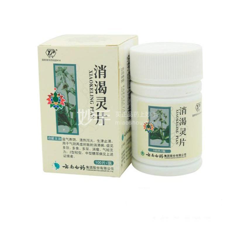 【云健】消渴灵片    0.36克×100片