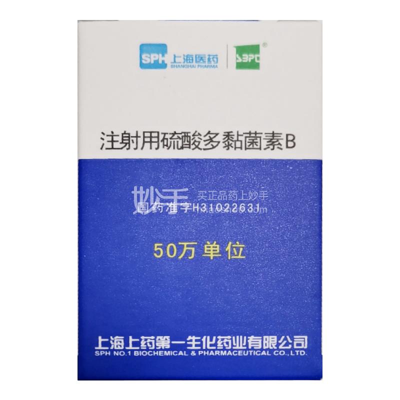 上药/雅乐 注射用硫酸多粘菌素B 50万单位*瓶