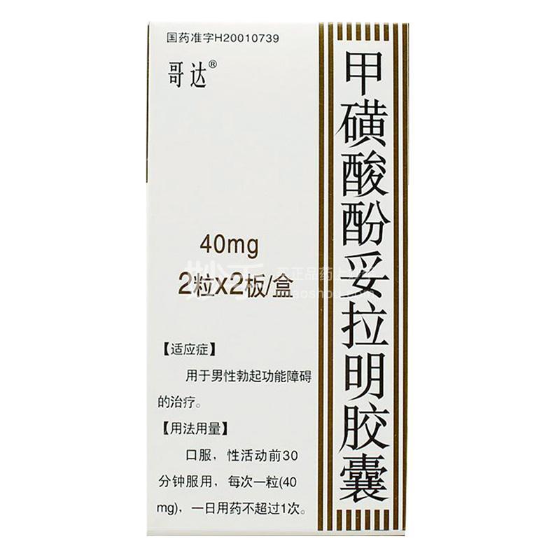 【哥达】甲磺酸酚妥拉明胶囊 40mg*2s*2板