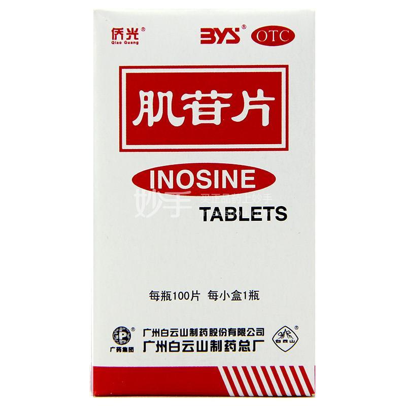 【侨光】肌苷片  0.2g*100s