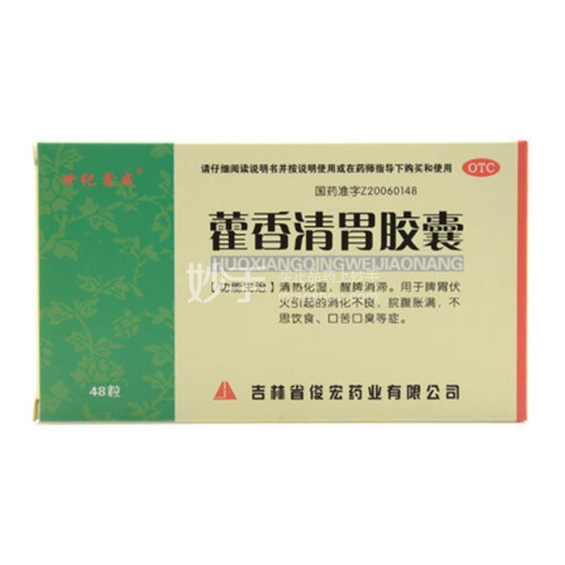 世纪鑫威 藿香清胃胶囊 0.32g*48粒