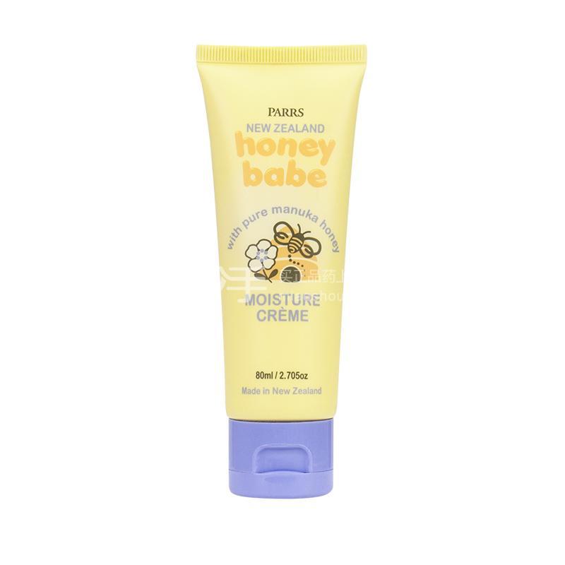蜂蜜宝宝润肤乳