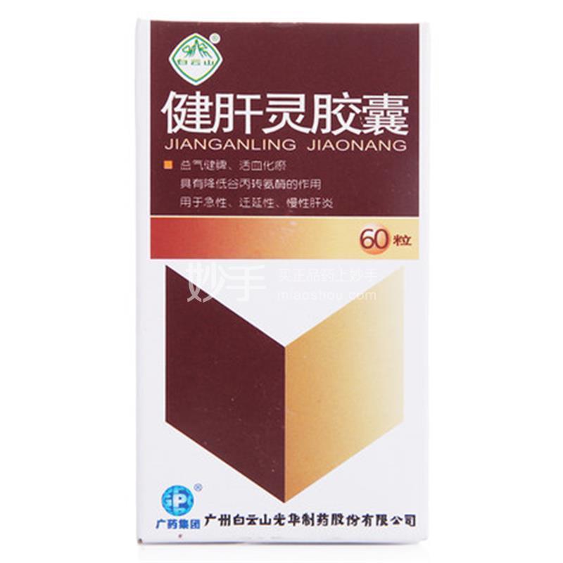 【白云山】健肝灵胶囊 0.5g*60s