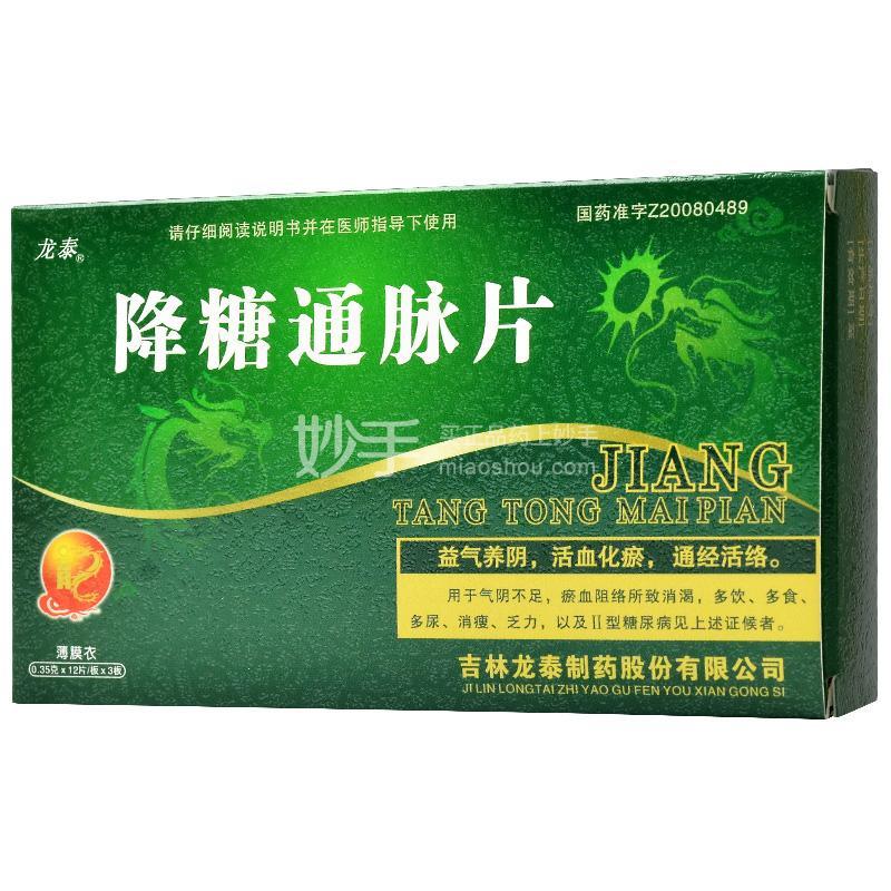 【龙泰】降糖通脉片     0.35g*36片