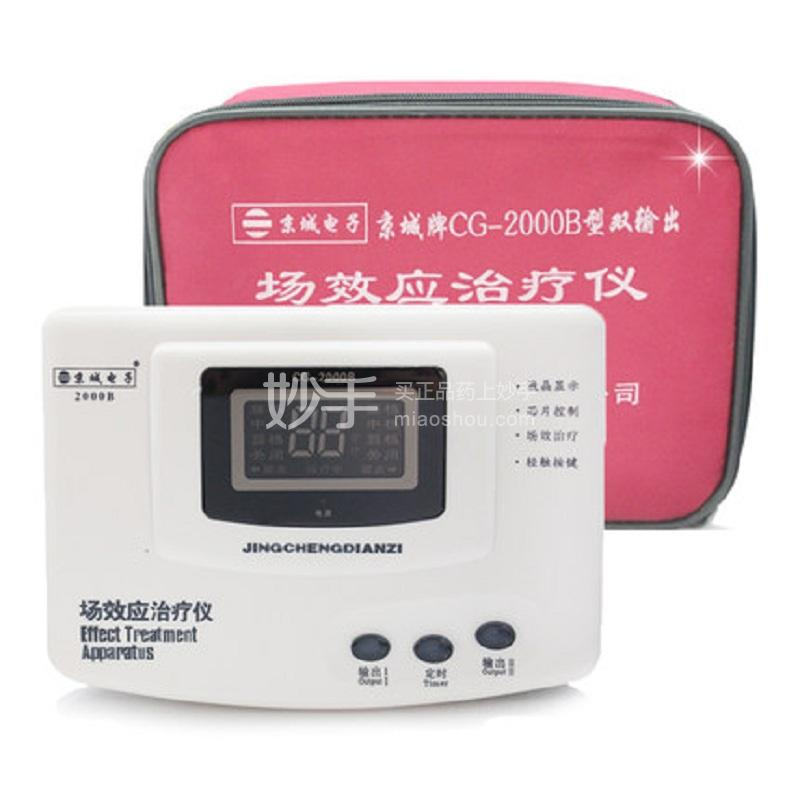 【场效应 】治疗仪 CG-2000B