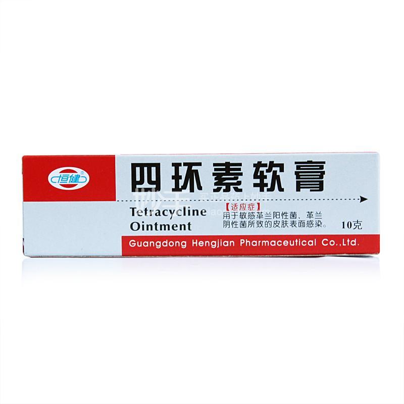 【恒健】四环素软膏 10g