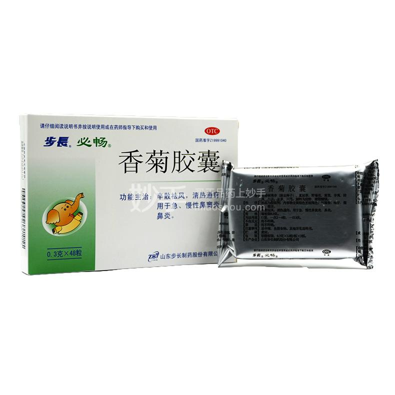 【步长】香菊胶囊 0.3g*24s