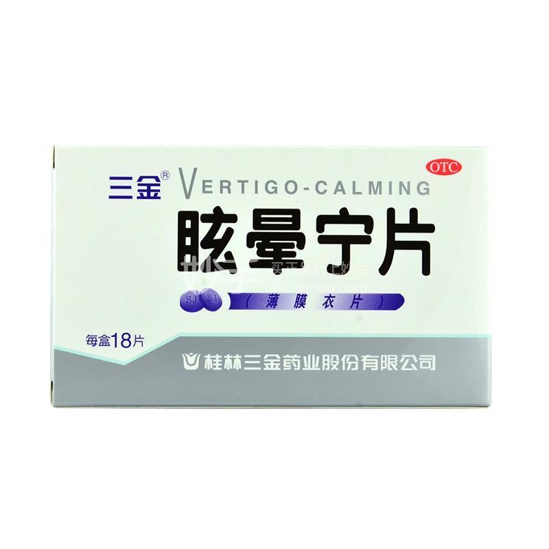 【三金】 眩晕宁片  0.38克×18片