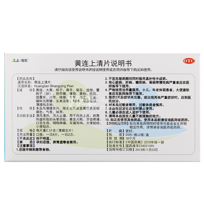 洛友 黄连上清片 0.31克*24片*2板(薄膜衣)