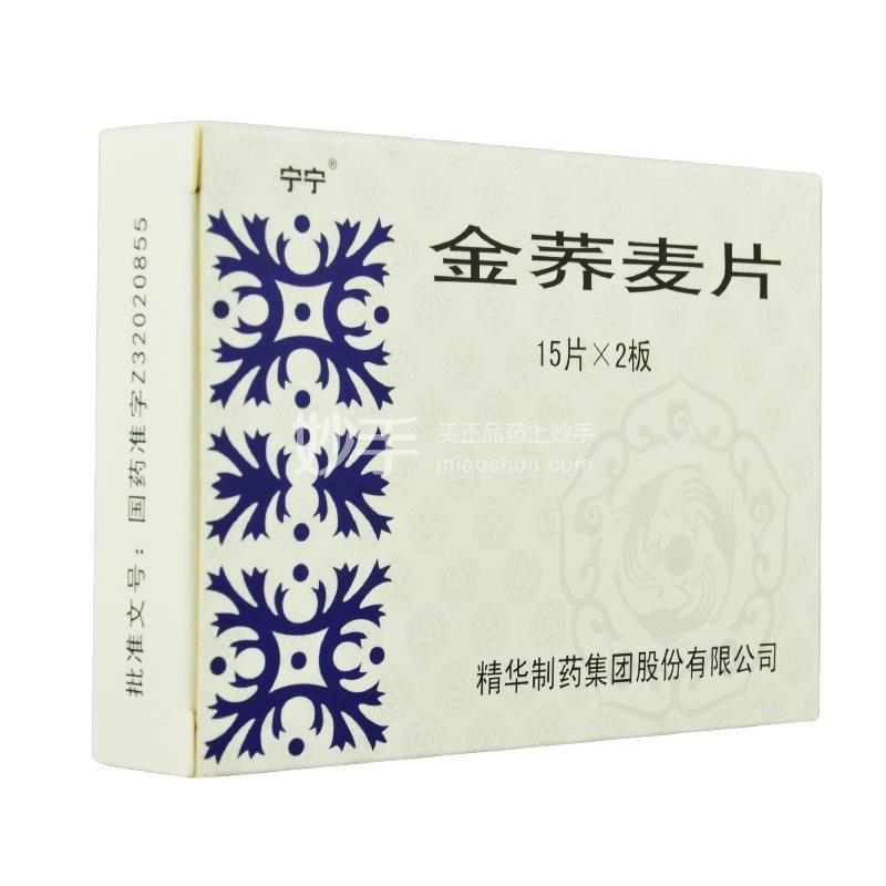 【宁宁】 金荞麦片 15片×2板
