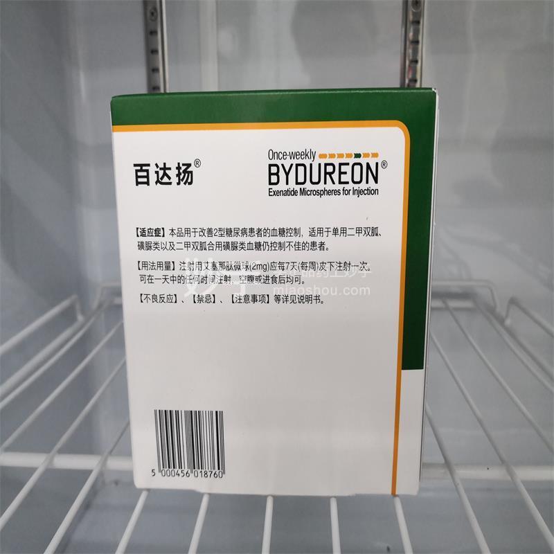 【百达扬】注射用艾塞那肽微球 2mg*4支/盒