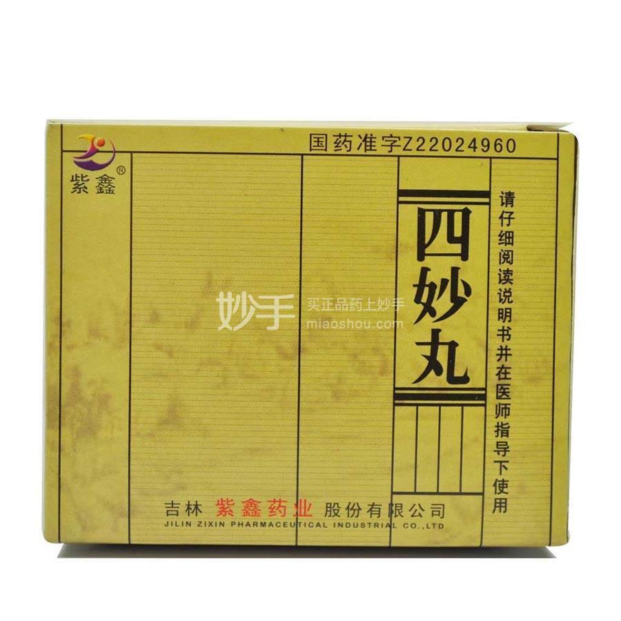 紫鑫 四妙丸 6g*12袋