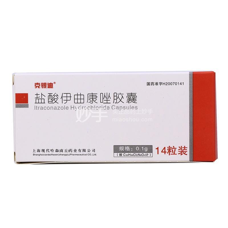 【克银迪】盐酸伊曲康唑胶囊0.1g*14S