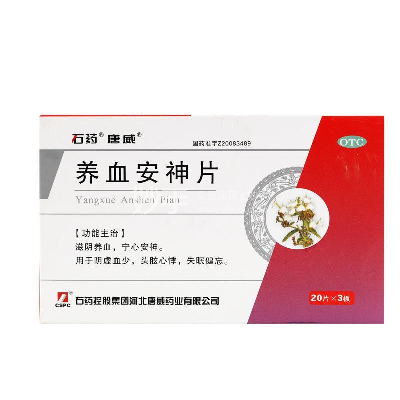 石药/唐威 养血安神片 0.27g*60片